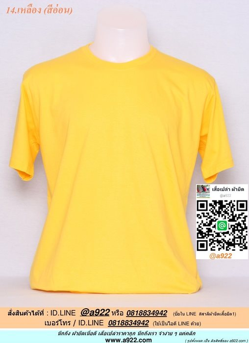 J.เสื้อเปล่า เสื้อยืดเปล่าคอกลม สีเหลือง ไซค์ขนาด 42 นิ้ว