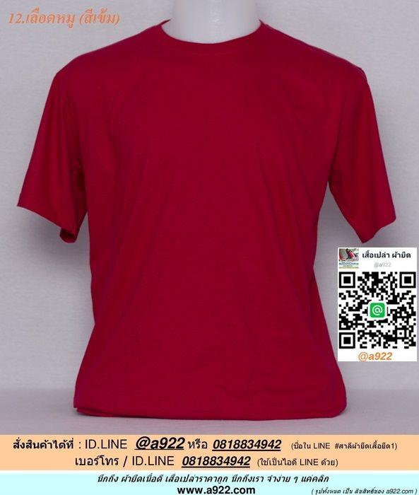 B.เสื้อเปล่า เสื้อยืดเปล่าคอกลม สีเลือดหมู ไซค์ 12 ขนาด 24 นิ้ว (เสื้อเด็ก)