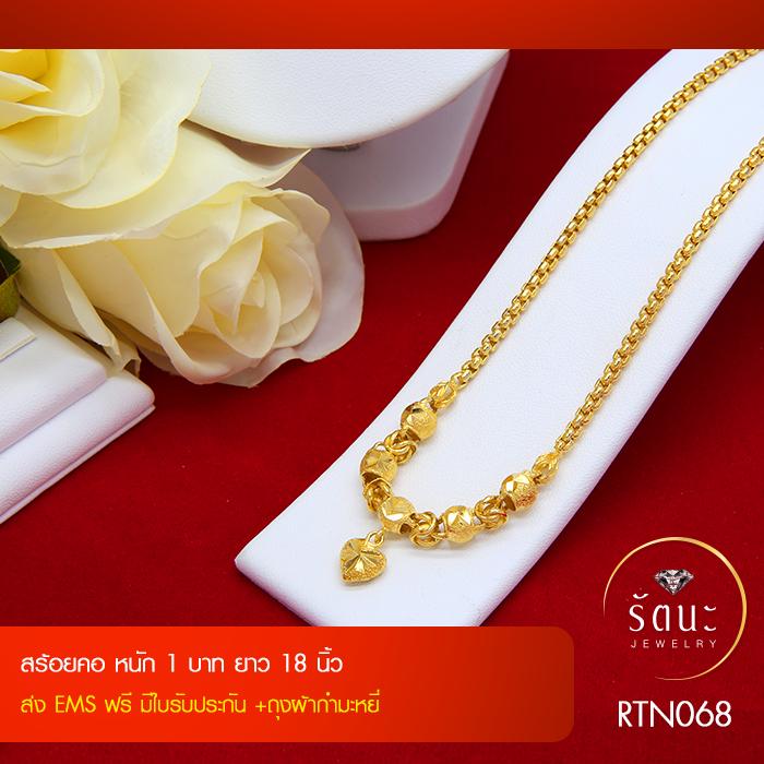 RTN068 สร้อยทอง สร้อยคอทองคำ สร้อยคอ 1 บาท ยาว 18 นิ้ว