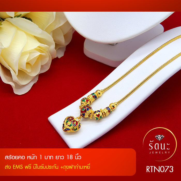 RTN073 สร้อยทอง สร้อยคอทองคำ สร้อยคอ 1 บาท ลงยา ยาว 18 นิ้ว