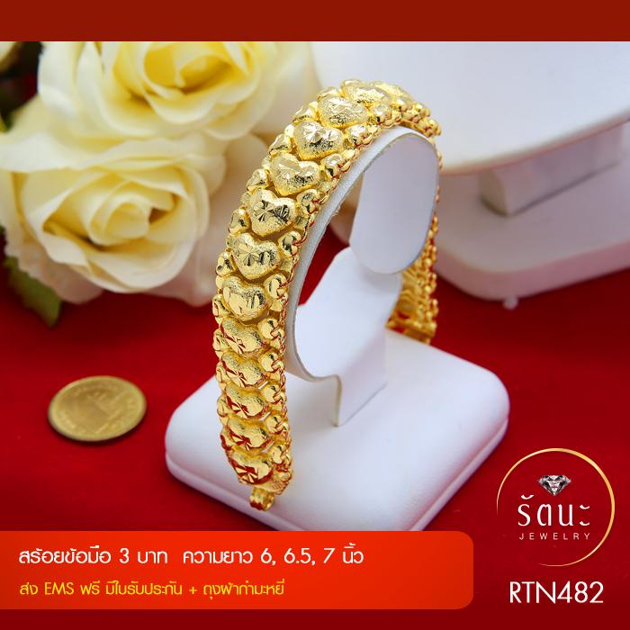 RTN482 สร้อยข้อมือ สร้อยข้อมือทอง สร้อยข้อมือทองคำ 3 บาท ยาว 6 6.5 7 นิ้ว