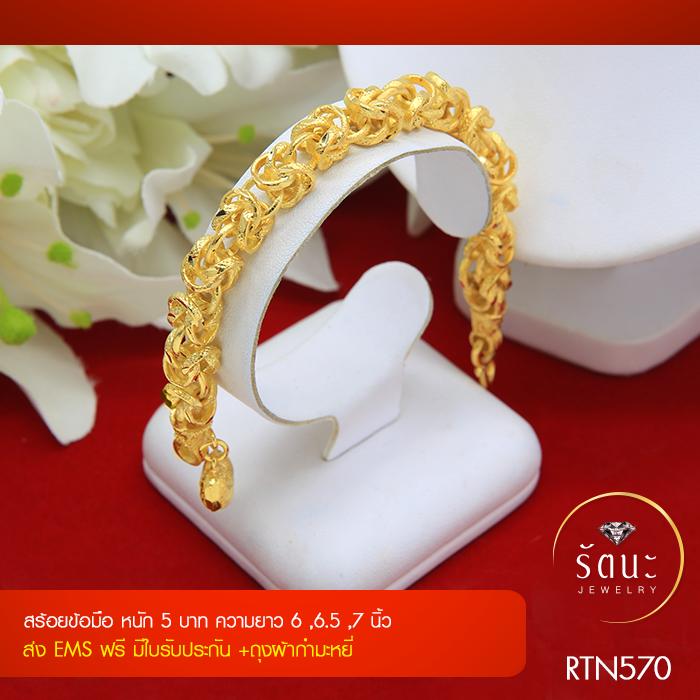 RTN570 สร้อยข้อมือ สร้อยข้อมือทอง สร้อยข้อมือทองคำ 5 บาท ยาว 6 6.5 7 และ 7.5 นิ้ว