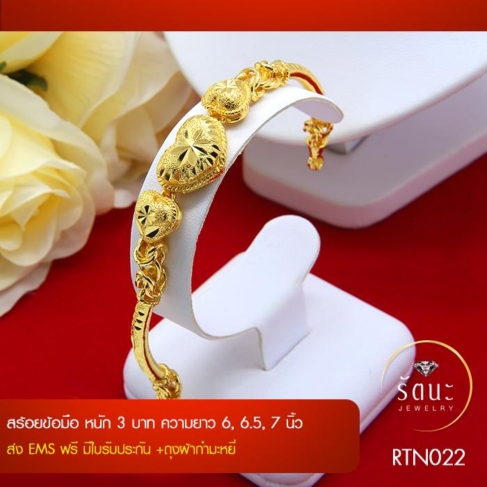 RTN022 สร้อยข้อมือ สร้อยข้อมือทอง สร้อยข้อมือทองคำ 3 บาท ยาว 6 6.5 7 นิ้ว