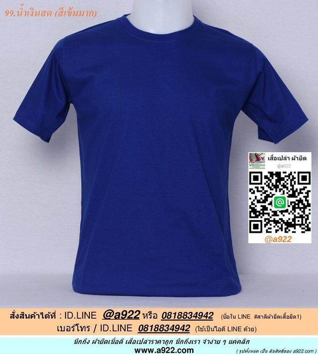 E.เสื้อเปล่า เสื้อยืดเปล่าคอกลม สีน้ำเงินสด ไซค์ขนาด 32 นิ้ว