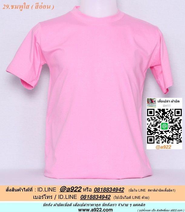 H.เสื้อเปล่า เสื้อยืดเปล่าคอกลม สีชมพูใส ไซค์ขนาด 38 นิ้ว