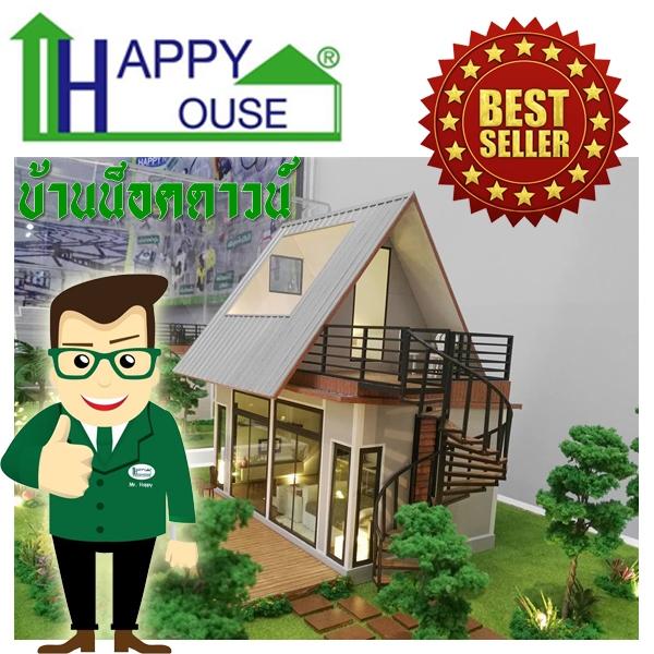 ออกแบบสร้างรีสอร์ท บ้านสำเร็จรูป บ้านน็อคดาวน์