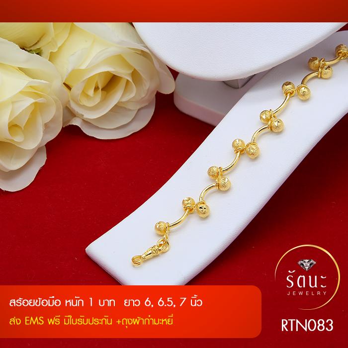 RTN083 สร้อยข้อมือ สร้อยข้อมือทอง สร้อยข้อมือทองคำ 1 บาท ยาว 6 6.5 7 นิ้ว