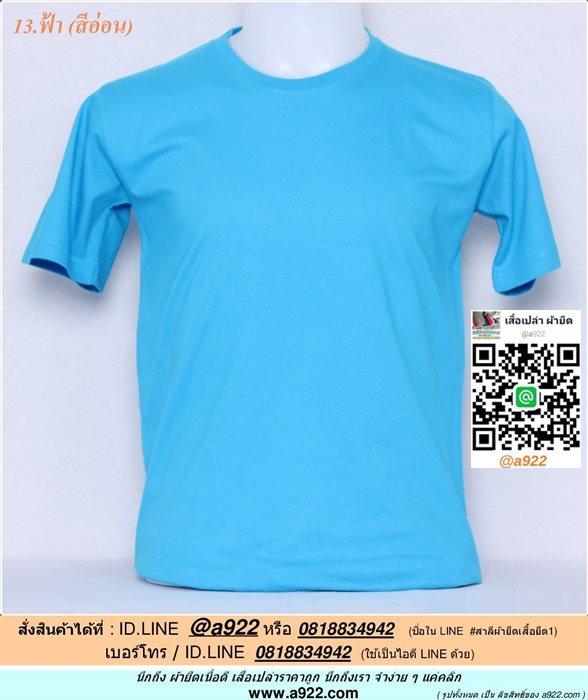 F.เสื้อเปล่า เสื้อยืดเปล่าคอกลม สีฟ้า ไซค์ขนาด 34 นิ้ว