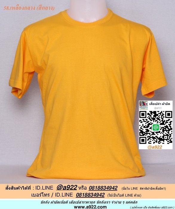 H.เสื้อเปล่า เสื้อยืดเปล่าคอกลม สีเหลืองกลาง ไซค์ขนาด 38 นิ้ว