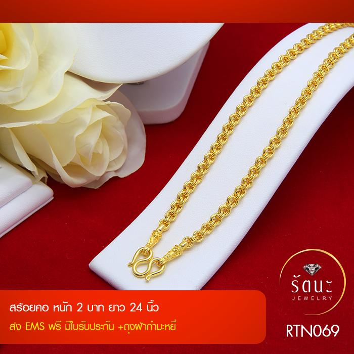 RTN069 สร้อยทอง สร้อยคอทองคำ สร้อยคอ 2 บาท ยาว 24 นิ้ว