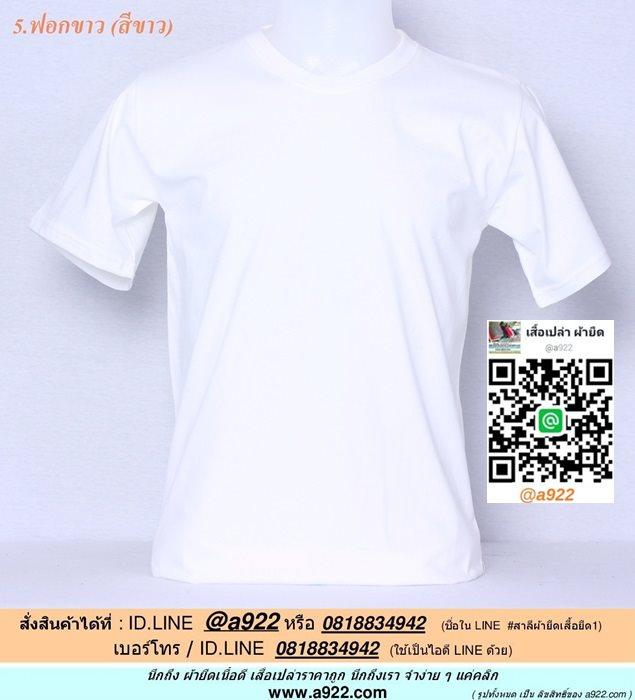J.เสื้อเปล่า เสื้อยืดเปล่า สีขาว ไซค์ขนาด 42 นิ้ว