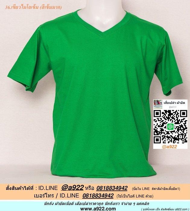 I.เสื้อเปล่า เสื้อยืดเปล่าคอวี สีเขียวไมโลเข้ม ไซค์ขนาด 40 นิ้ว