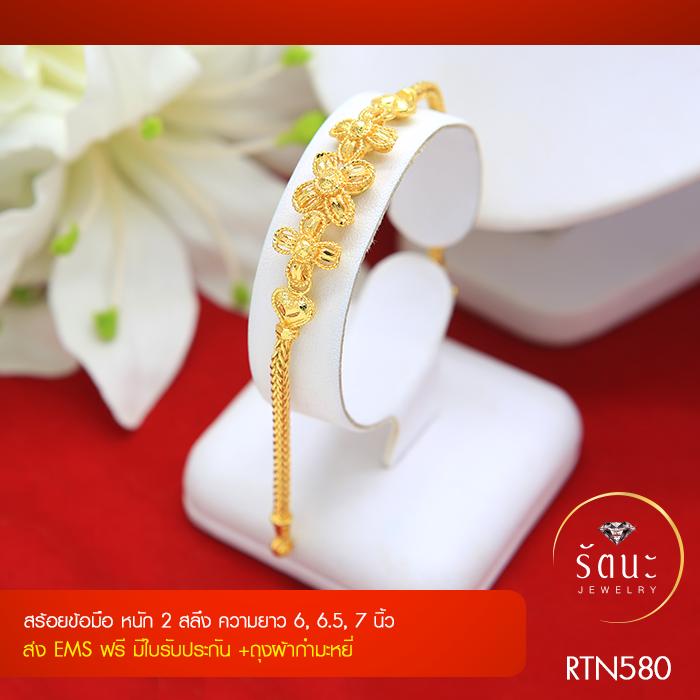 RTN580 สร้อยข้อมือ สร้อยข้อมือทอง สร้อยข้อมือทองคำ 2 สลึง ยาว 6 6.5 7 นิ้ว