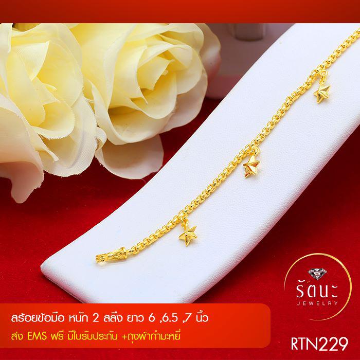 RTN229 สร้อยข้อมือ สร้อยข้อมือทอง สร้อยข้อมือทองคำ 2 สลึง รูปดาว ยาว 6 6.5 7 นิ้ว