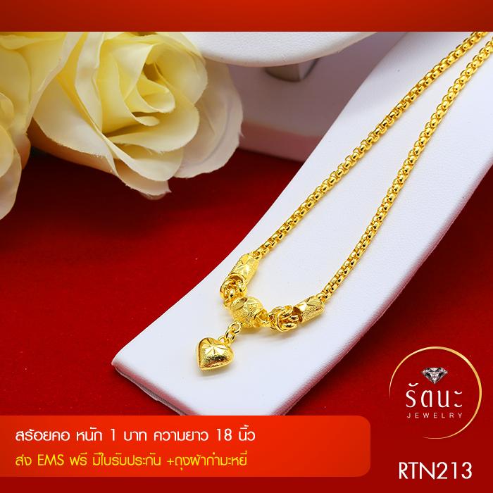 RTN213 สร้อยทอง สร้อยคอทองคำ สร้อยคอ 1 บาท 18 นิ้ว