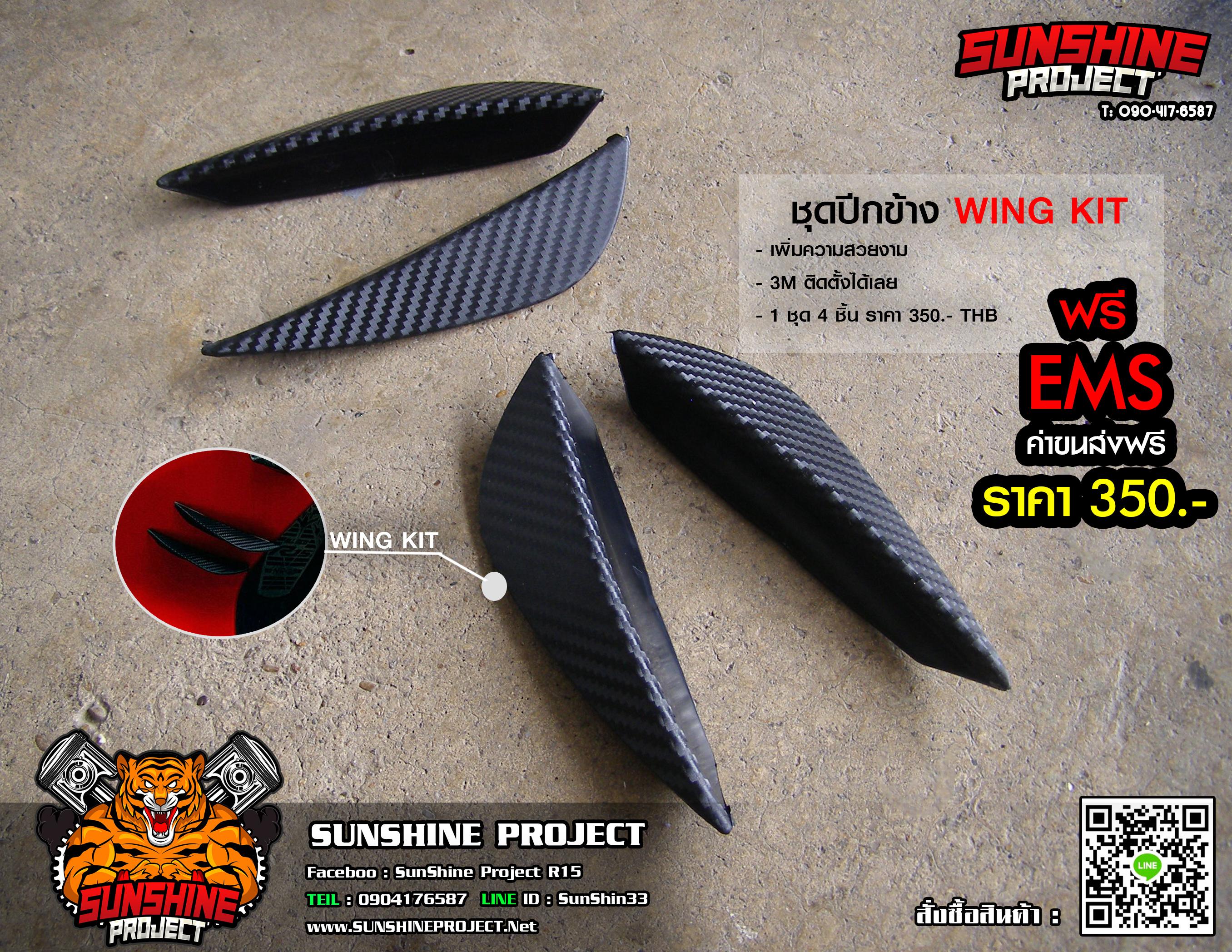 ชุดปีกข้าง wing kit