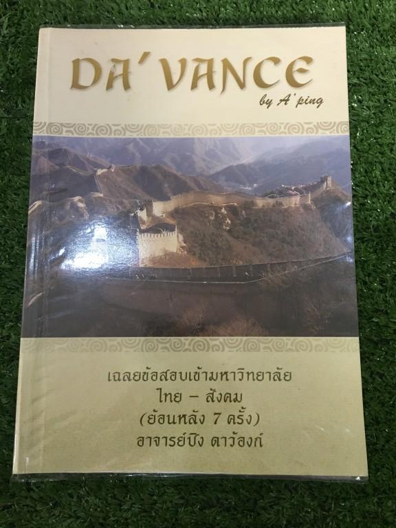 เฉลยข้อสอบไทย-สังคมย้อนหลัง 7 ปี พร้อมเฉลยละเอียดสภาพใหม่เอี่ยม