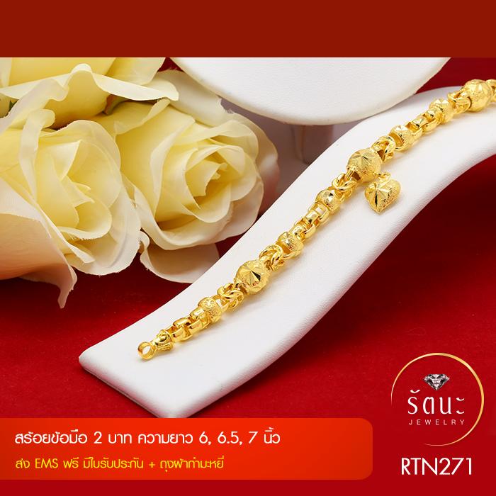 RTN271 สร้อยข้อมือ สร้อยข้อมือทอง สร้อยข้อมือทองคำ 2 บาท ยาว 6 6.5 7 นิ้ว