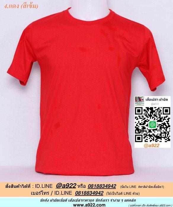 D.เสื้อเปล่า เสื้อยืดเปล่าคอกลม สีแดง ไซค์ 15 ขนาด 30 นิ้ว (เสื้อเด็ก)