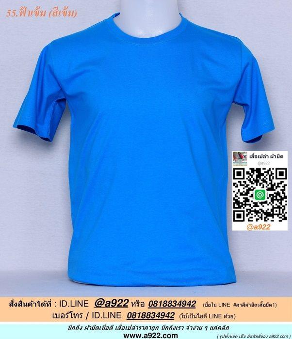 N.เสื้อเปล่า เสื้อยืดเปล่าคอกลม สีฟ้าเข้ม ไซค์ขนาด 50 นิ้ว