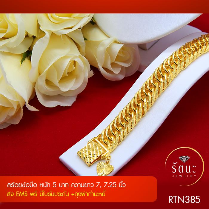 RTN385 สร้อยข้อมือ สร้อยข้อมือทอง สร้อยข้อมือทองคำ 5 บาท ยาว 7.5 ,8 นิ้ว