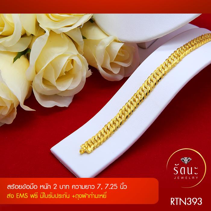 RTN393 สร้อยข้อมือ สร้อยข้อมือทอง สร้อยข้อมือทองคำ 2 บาท ยาว 6.5 นิ้ว