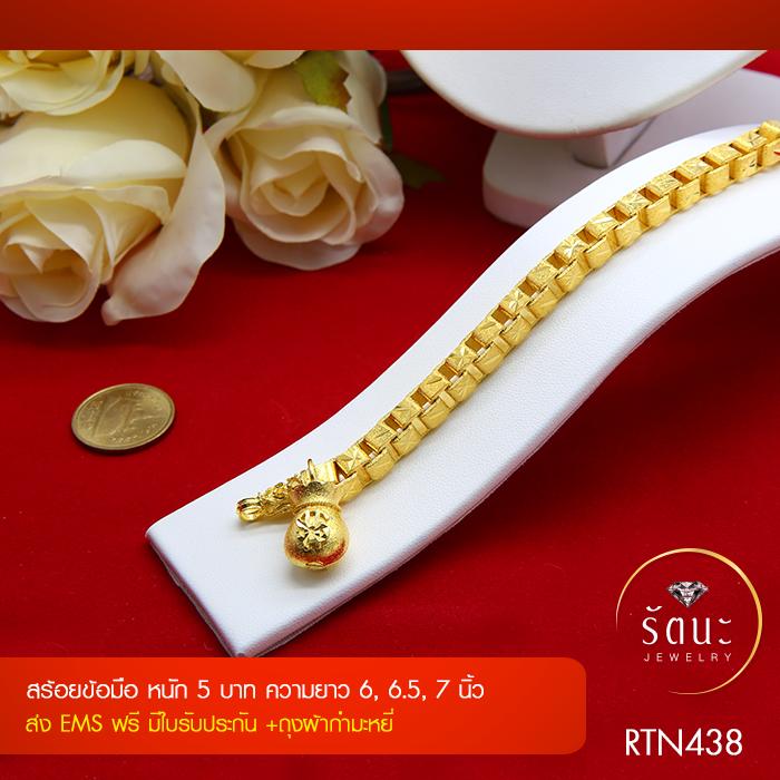 RTN438 สร้อยข้อมือ สร้อยข้อมือทอง สร้อยข้อมือทองคำ 5 บาท ยาว 6 6.5 7 นิ้ว