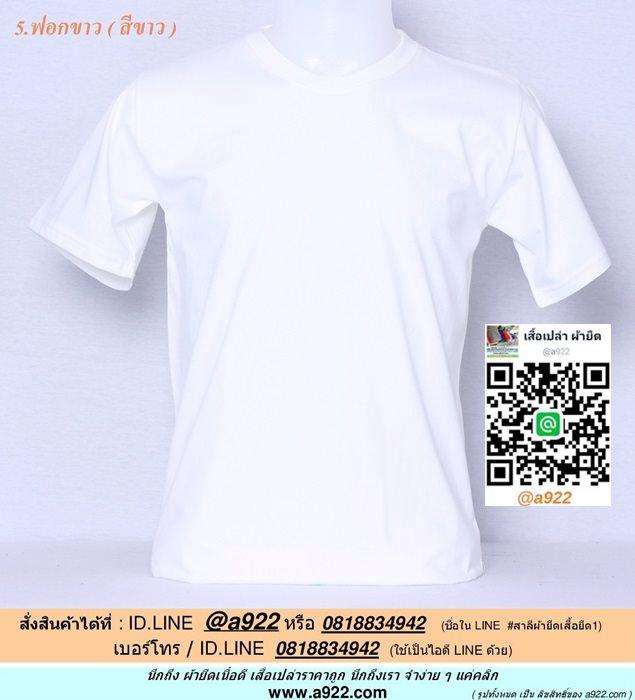 E.เสื้อเปล่า เสื้อยืดเปล่า สีขาว ไซค์ขนาด 32 นิ้ว