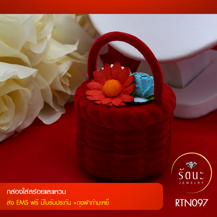 RTN097 กล่องใส่แหวน ตะกร้าดอกไม้