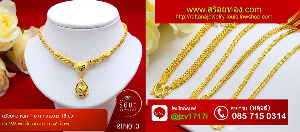 สร้อยทอง ทองไมครอน สร้อยข้อมือ กำไล แหวนเพชร นาฬิกา วัตถุมงคล จิวเวลลี่และเครื่องประดับราคาถูก มีใบรับรอง #สร้อยคอทองคำ สร้อยคอทอง ทองเยาวราช ราคาทองวันนี้