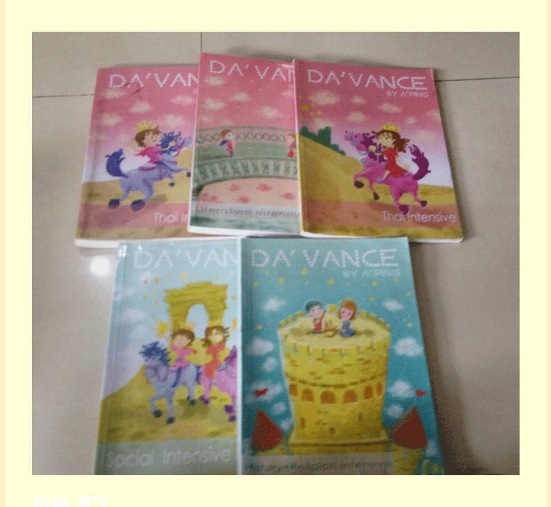 หนังสือกวดวิชาคอร์ส intensive จาก davance 5 เล่ม