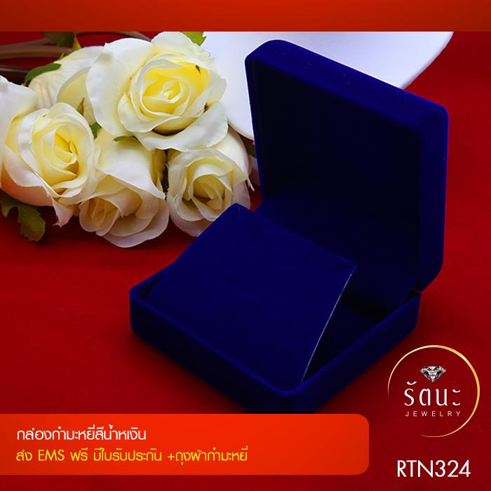 RTN324 กล่องกำมะหยี่สีน้ำเงิน ใส่สร้อยคอและสร้อยข้อมือ