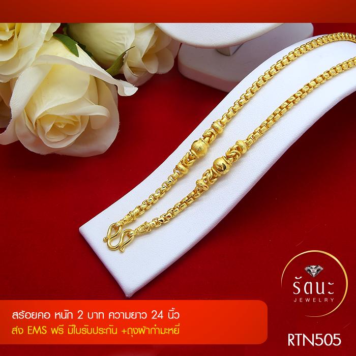 RTN505 สร้อยทอง สร้อยคอทองคำ สร้อยคอ 2 บาท ยาว 24 นิ้ว