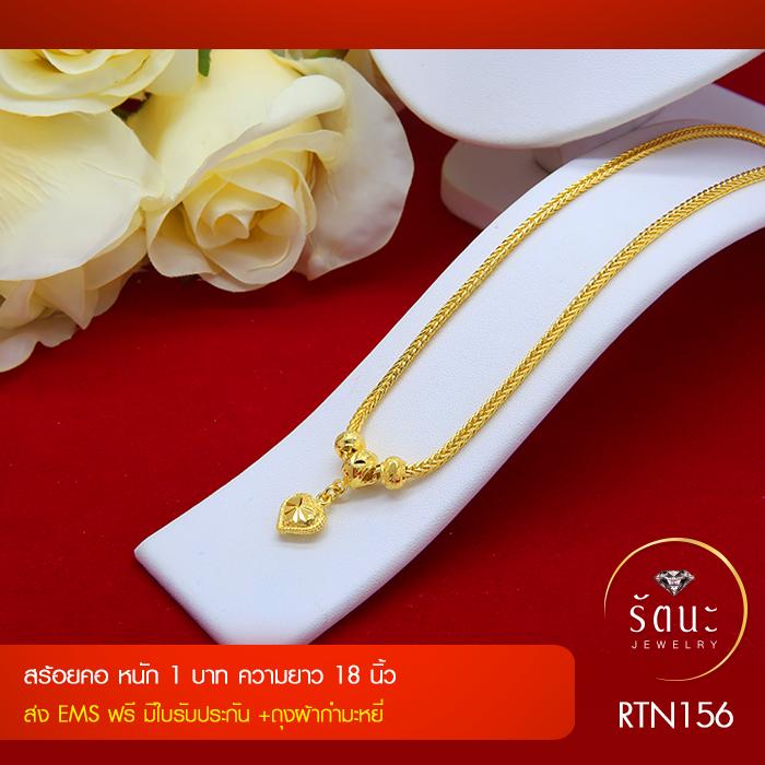 RTN156 สร้อยทอง สร้อยคอทองคำ สร้อยคอ 1 บาท ยาว 18 นิ้ว