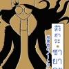 สึงิฮาระ ซายากะ เล่ม 18 ตอน สมุดปกหนังสีใบไม้แห้ง