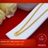 RTN033 สร้อยทอง สร้อยคอทองคำ สร้อยคอ 2 สลึง ยาว 18 นิ้ว