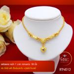 RTN012 สร้อยทอง สร้อยคอทองคำ สร้อยคอ 1 บาท ยาว 18 นิ้ว