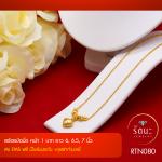 RTN080 สร้อยทอง สร้อยคอทองคำ สร้อยคอ 2 สลึง ยาว 18 นิ้ว