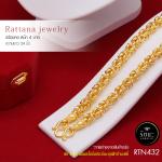 RTN432 สร้อยทอง สร้อยคอทองคำ สร้อยคอ 4 บาท ยาว 24 นิ้ว