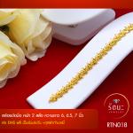 RTN018 สร้อยข้อมือ สร้อยข้อมือทอง สร้อยข้อมือทองคำ 2 สลึง ยาว 6 6.5 7 นิ้ว
