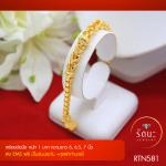 RTN581 สร้อยข้อมือ สร้อยข้อมือทอง สร้อยข้อมือทองคำ 1 บาท ยาว 6 6.5 7 นิ้ว