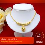 RTN091 สร้อยทอง สร้อยคอทองคำ สร้อยคอ 1 บาท ยาว 18 นิ้ว