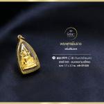 RTN558 จี้พระพุทธชินราช (องค์เล็ก)
