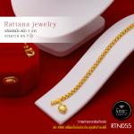 RTN055 สร้อยข้อมือ สร้อยข้อมือทอง สร้อยข้อมือทองคำ 1 บาท ยาว 6 6.5 7 นิ้ว