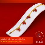 RTN048 สร้อยข้อมือ สร้อยข้อมือทอง สร้อยข้อมือทองคำ 1 บาท ยาว 6 6.5 7 นิ้ว