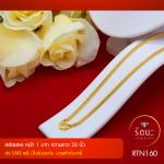 RTN160 สร้อยทอง สร้อยคอทองคำ สร้อยคอ 1 บาท ยาว 24 นิ้ว
