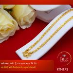 RTN173 สร้อยทอง สร้อยคอทองคำ สร้อยคอ 2 บาท ยาว 24 นิ้ว