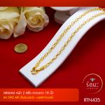 RTN435 สร้อยทอง สร้อยคอทองคำ สร้อยคอ 2 สลึง ยาว 18 นิ้ว