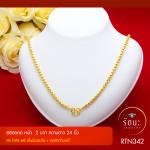 RTN342 สร้อยทอง สร้อยคอทองคำ สร้อยคอ 2 บาท ยาว 24 นิ้ว