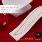 RTN063 สร้อยทอง สร้อยคอทองคำ สร้อยคอ 1 สลึง ยาว 18 นิ้ว